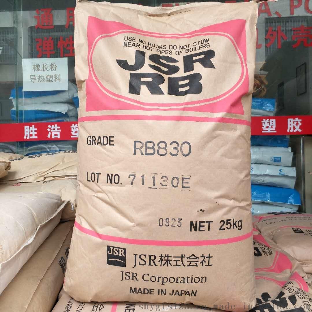 代理日本JSR RB840高耐磨TPE韧性好雾面剂817714385
