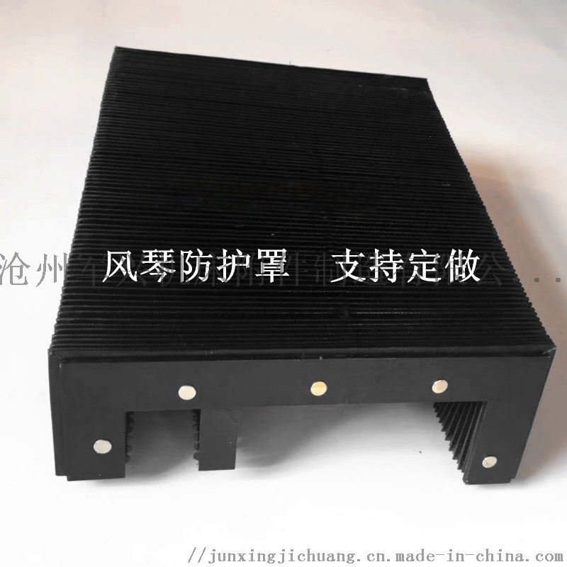 供应雕刻机使用的伸缩式风琴防护罩导轨防护罩789152942