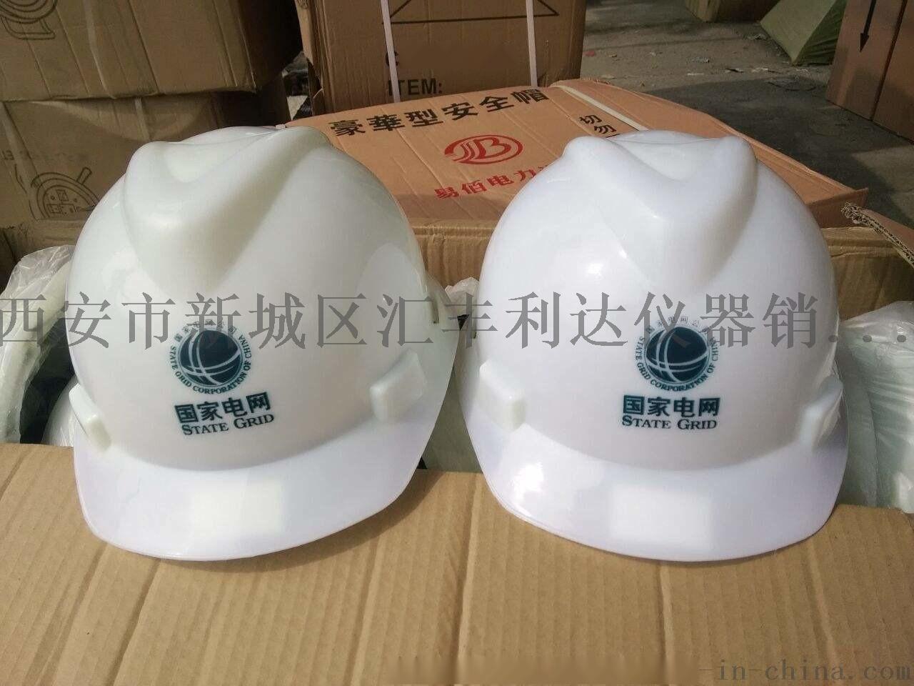 西安哪里有卖安全帽13891913067759375982