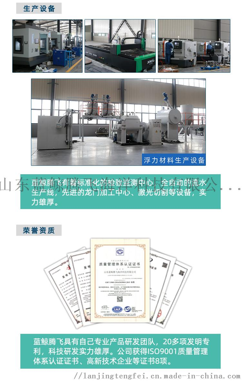 电缆浮体_09.jpg