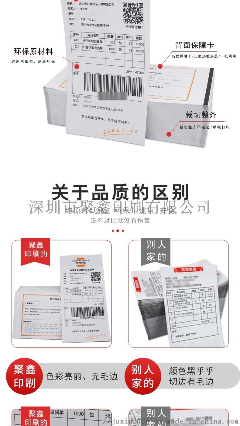 电商热敏通用发货单_03.jpg