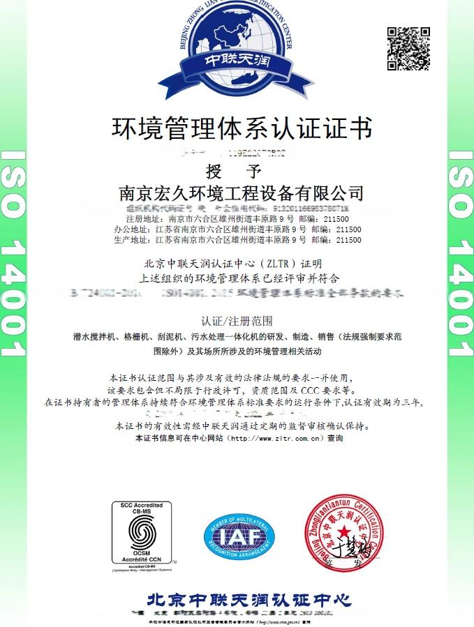 14001中文.png
