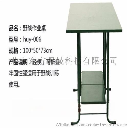 野戰摺疊會議桌,軍用摺疊會議桌877291235