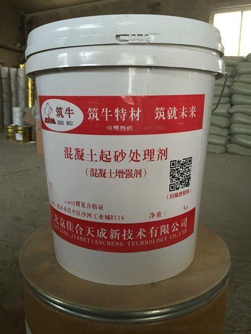 起砂处理剂-20公斤-桶装.jpg