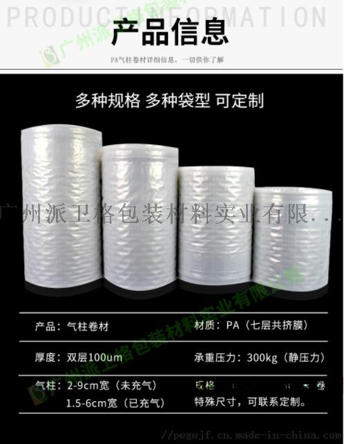 35CM高氣柱袋氣柱卷奶粉袋易碎品包裝108060375