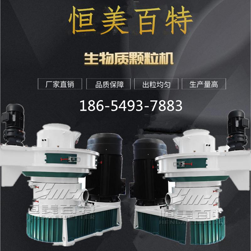 竹屑树枝颗粒机造粒机厂家 新款160KW生物质颗粒机123488672
