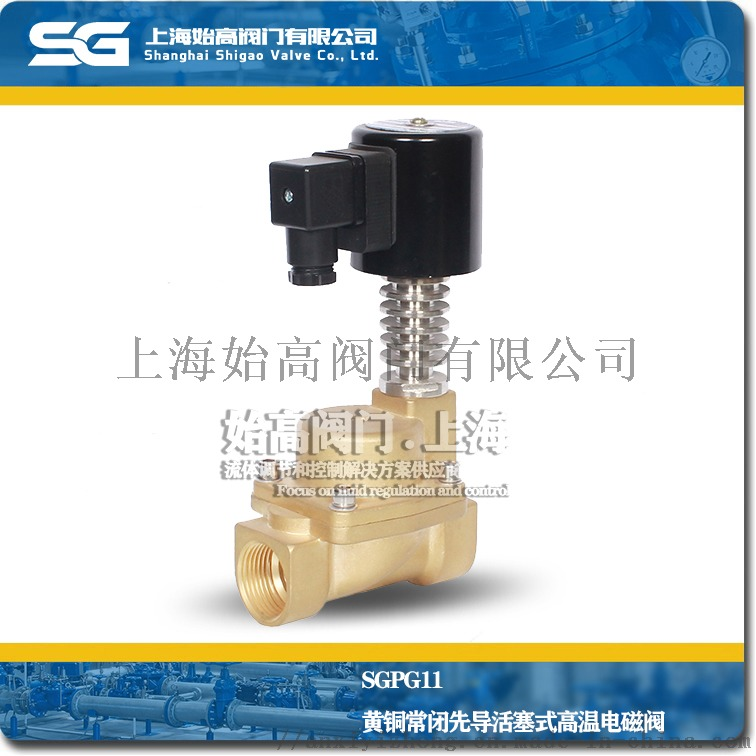 SGPG11常闭先导活塞式高温电磁阀.jpg