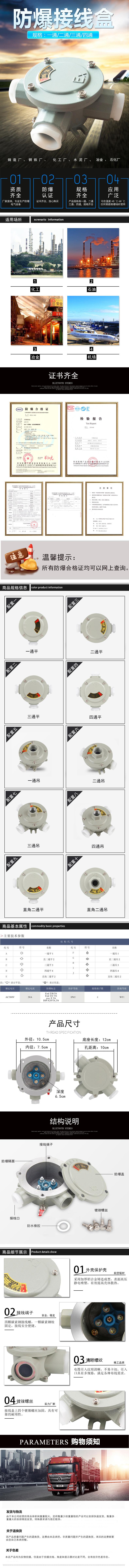 防爆接線盒詳情頁0.jpg