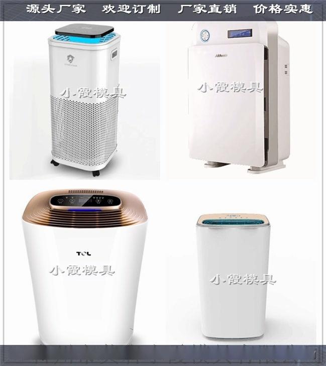 空氣淨化器模具47.jpg