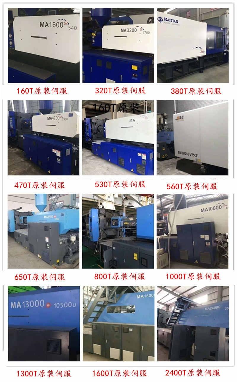 广东佛山二手大型400吨全电式注塑机二手伺服卧式注塑机 转让64535672