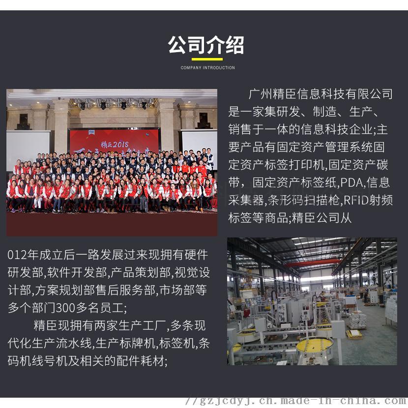 广州固定资产标签打印管理系统解决方案799159845
