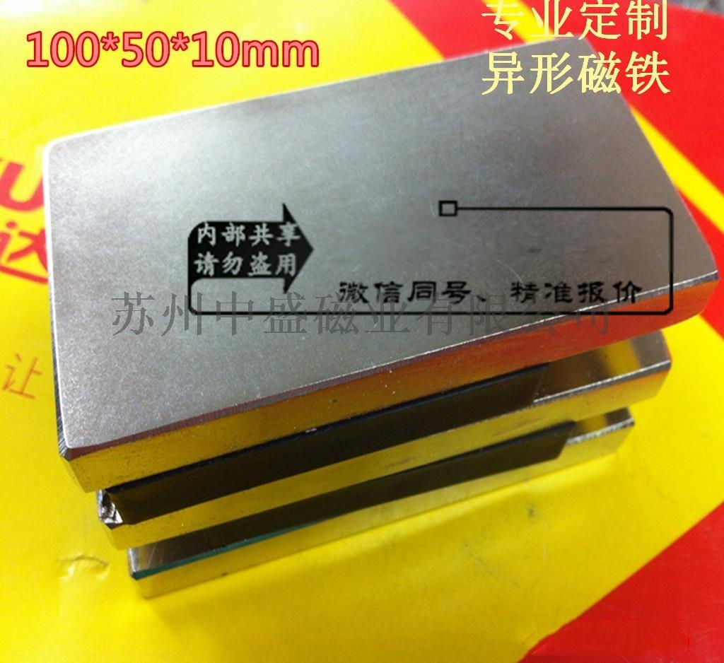 电机钕铁硼磁瓦定做 苏州35SH磁铁厂家55611705