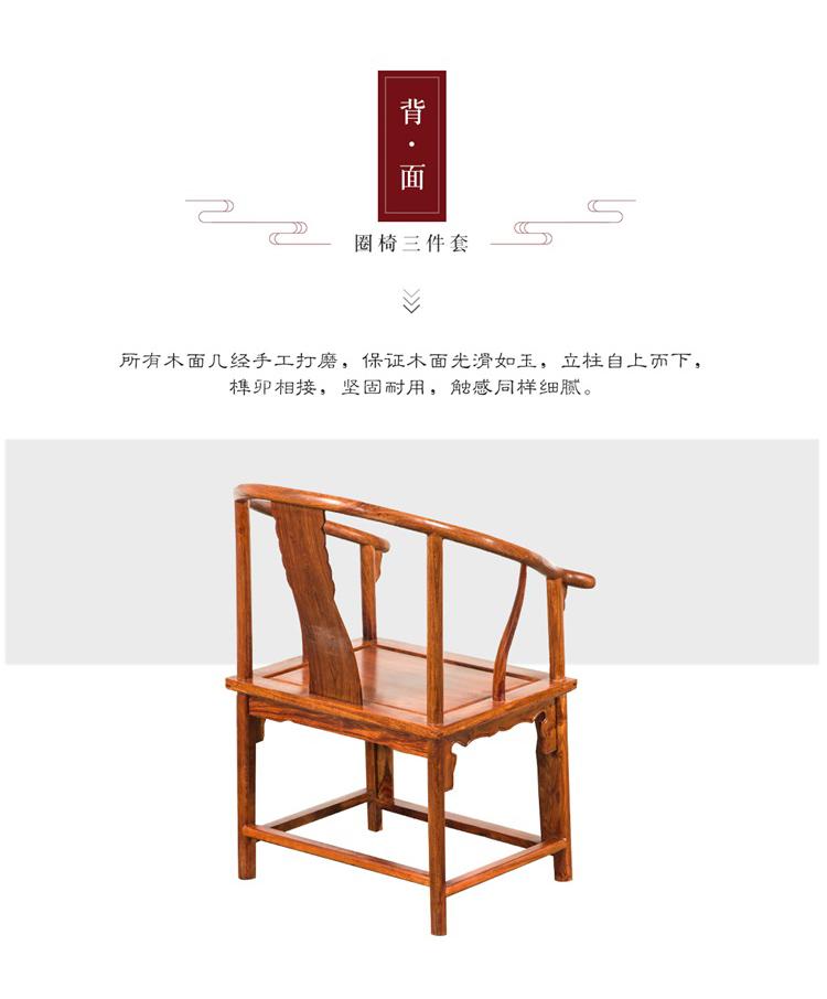 圈椅三件套-750_08.jpg