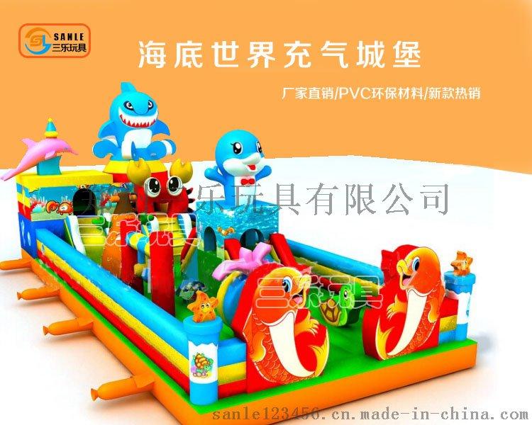 江蘇鎮江新款兒童充氣城堡玩具廠定製40582432
