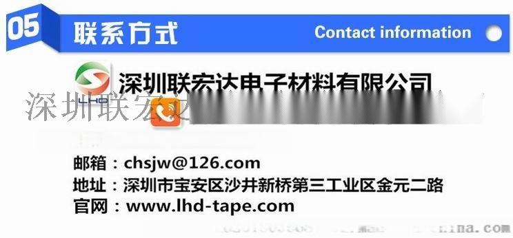 江西厂家直销金手指高温胶带LHD-P03545500832