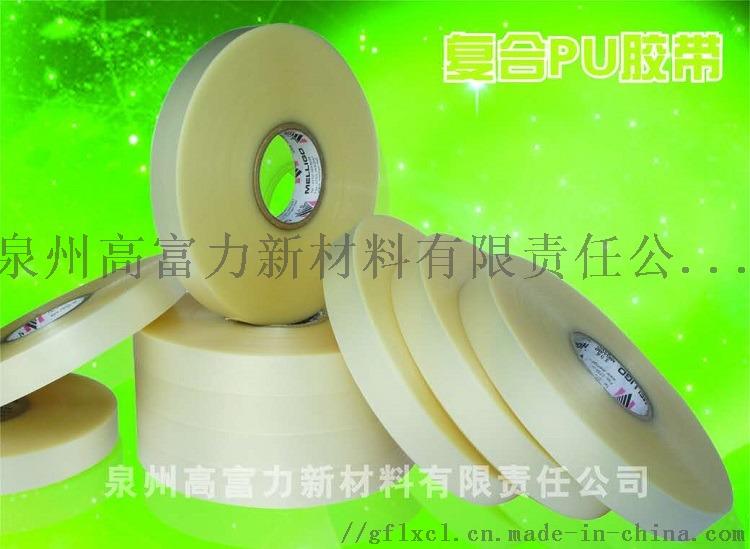 複合PU膠帶 熱封膠帶 雨衣帳蓬防水膠條93881035