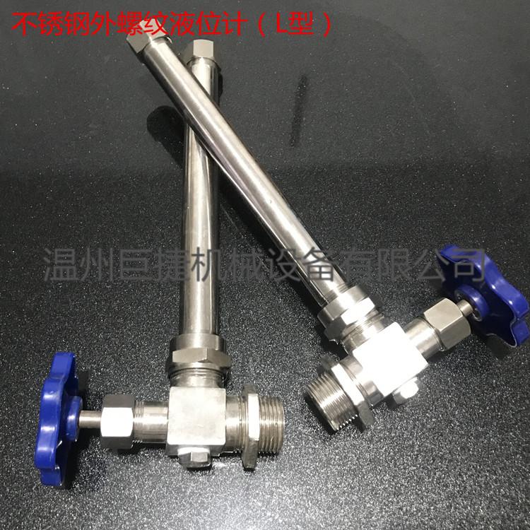 单口式外螺纹液位计 L型液位计 油位计 拐角液位计151868745