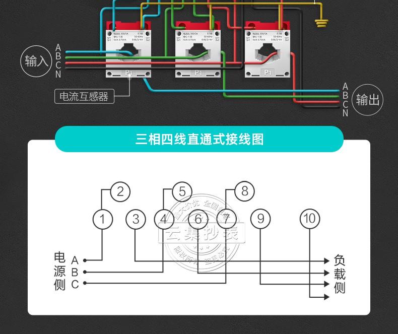 威胜DTSD341-MC3_10.jpg