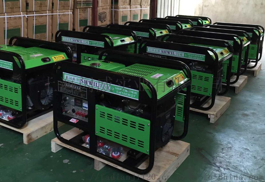 汽油发电机10KW   工厂发电  920848075