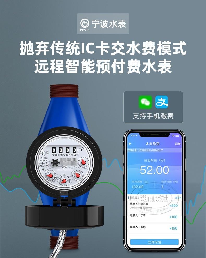 宁波-M_Bus-LXSY-20EZ水表(不带阀)PC_01.jpg