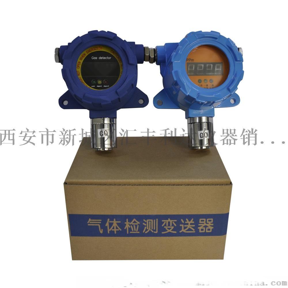西安可燃气体检测报警仪13659259282825513115