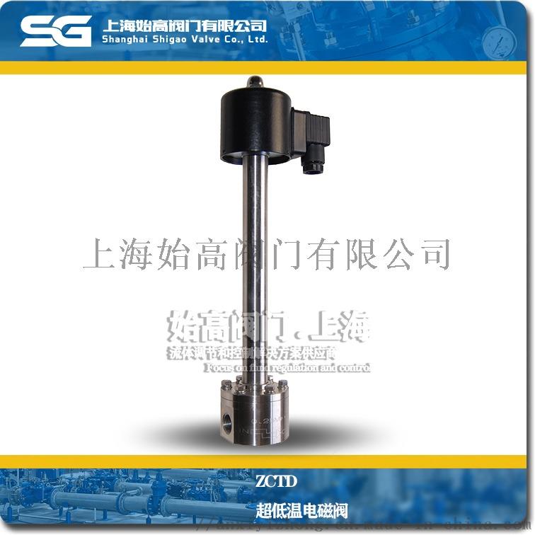 ZCTD低温电磁阀1.jpg