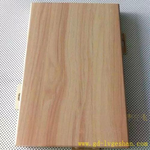 仿木纹铝单板 吊顶铝单板 外墙铝单板 铝单板款式