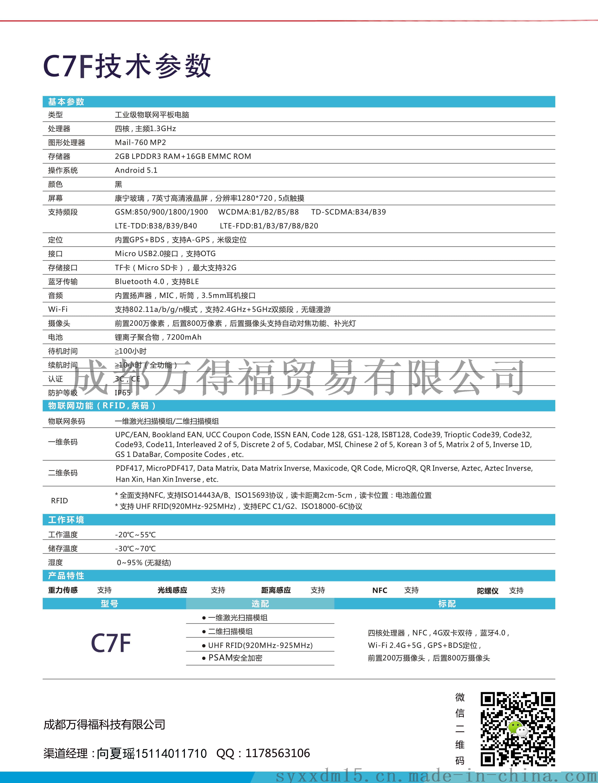 C7F 参数