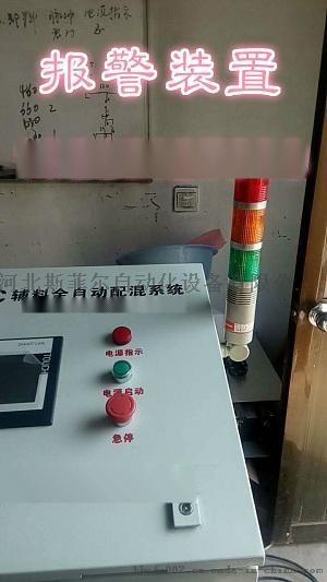 一种高精度的pvc辅料自动配混系统横空出世745571072