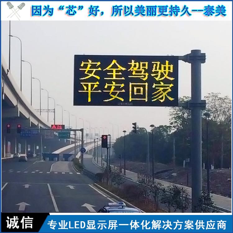道路交通诱导信息LED显示屏794105635
