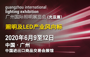 广州国际照明展览会(光亚展)