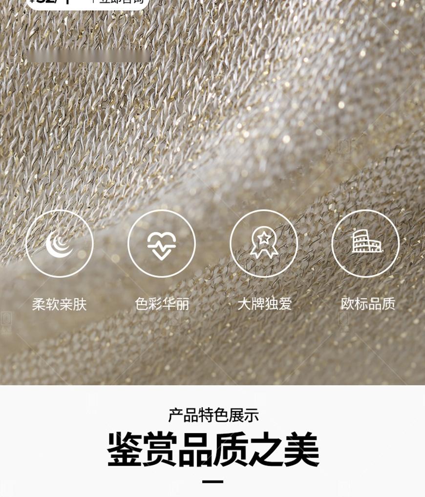 金银线详情确定_02.jpg