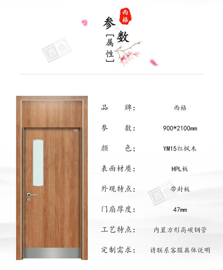 HPL中医院门-单开门(带封板)-红枫木-长方视窗-底部防撞带_13.jpg
