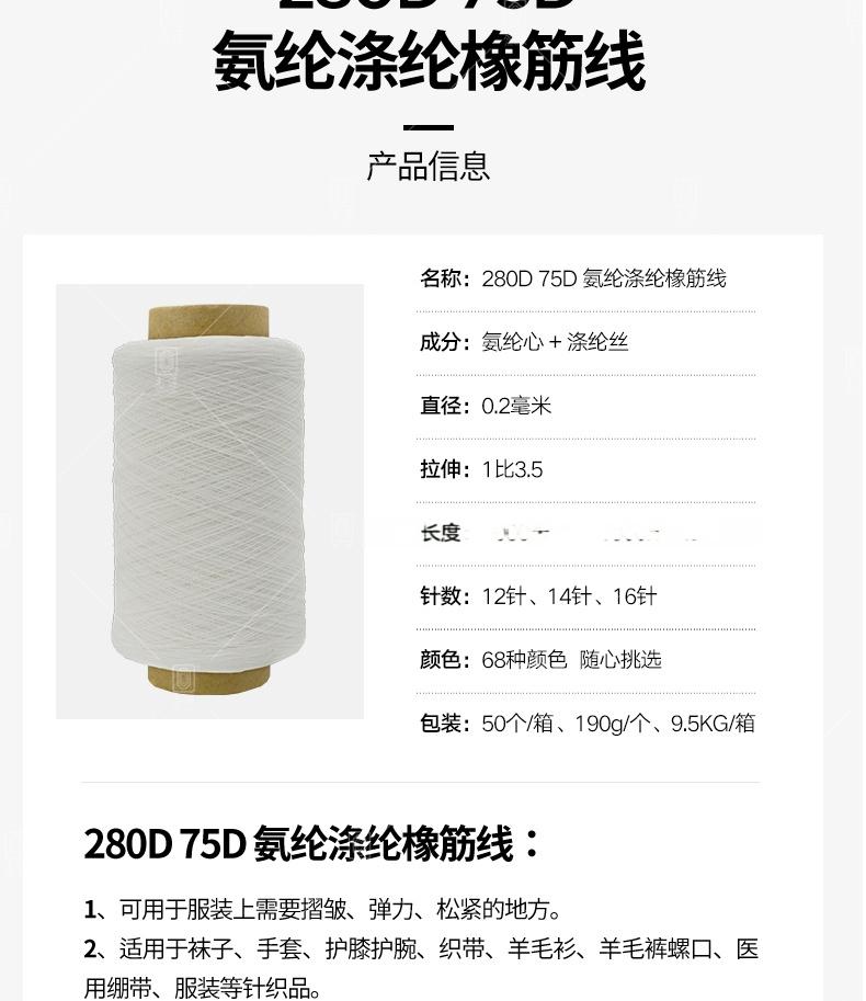280D-75D-氨纶涤纶橡筋线-_30.jpg