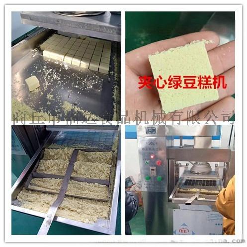 福建莆田全自动米饼机糕点成型机绿豆糕机.jpg