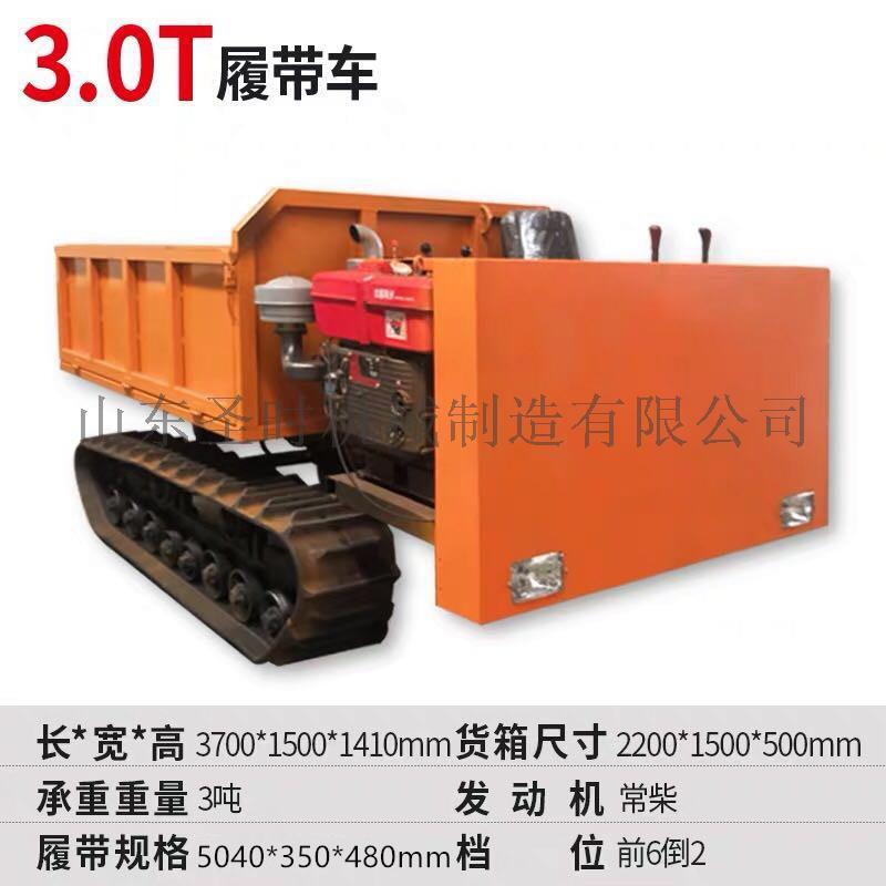 履帶式運輸車 (3).jpg