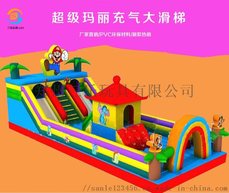 超級瑪麗充氣滑梯SL-1.jpg