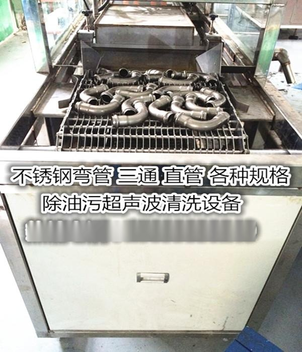 不锈钢弯管清洗烘干机,自动超声波清洗线效率高770476765