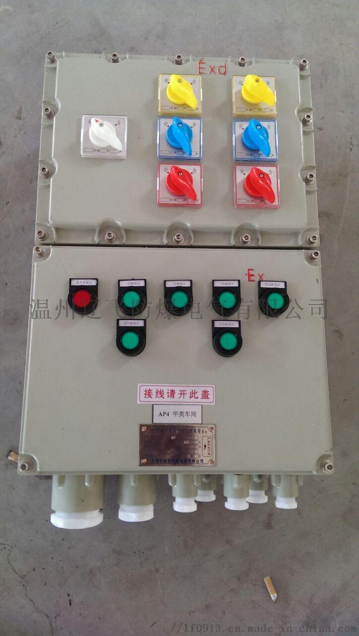 脫硝脫硫工廠防爆電氣箱60308412