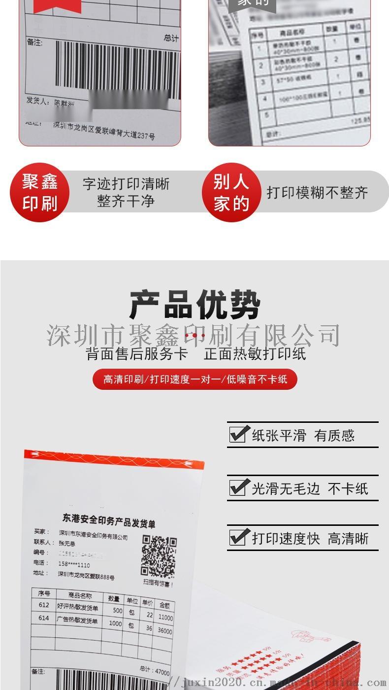 电商热敏通用发货单_04.jpg