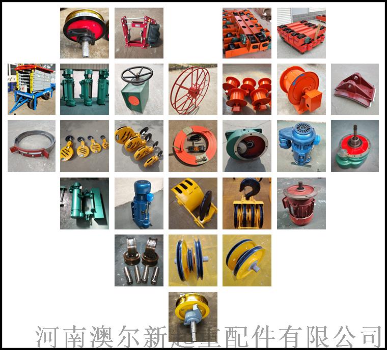 特價供應10t-9米電動葫蘆 澳爾新牌 電動葫蘆63639392