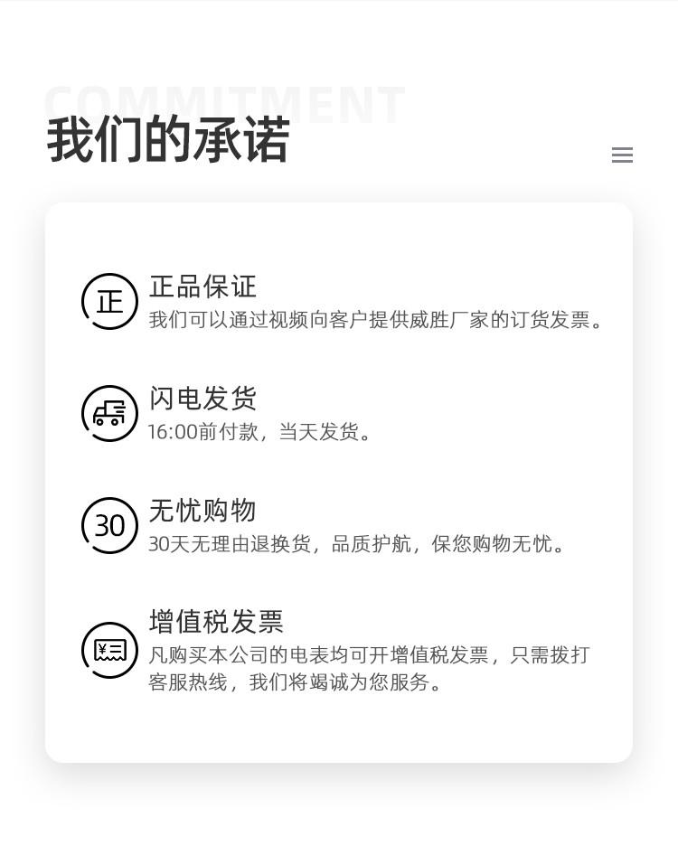 IC卡预付费电表威胜DDSY102-K3-详情-6_31.jpg