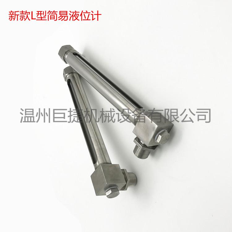 不锈钢玻璃管液位计 不带开关控制简易液位计 直角L型液位计 油控液位计151868405