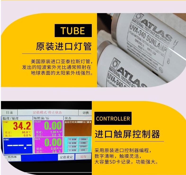 UV老化试验箱 橡胶耐紫外光老化试验 HT-UV3147388965