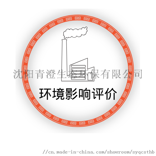 **环评手续、编写环评报告、环保批文、沈阳环评公司112753372