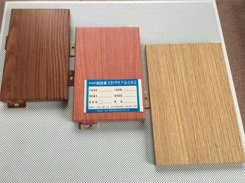 木紋鋁單板吊頂 木紋鋁單板價格 木紋鋁單板圖片.jpg