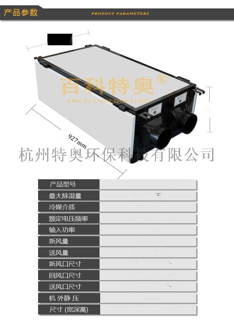 管道除湿机DH-858D(XF)详情_02.jpg