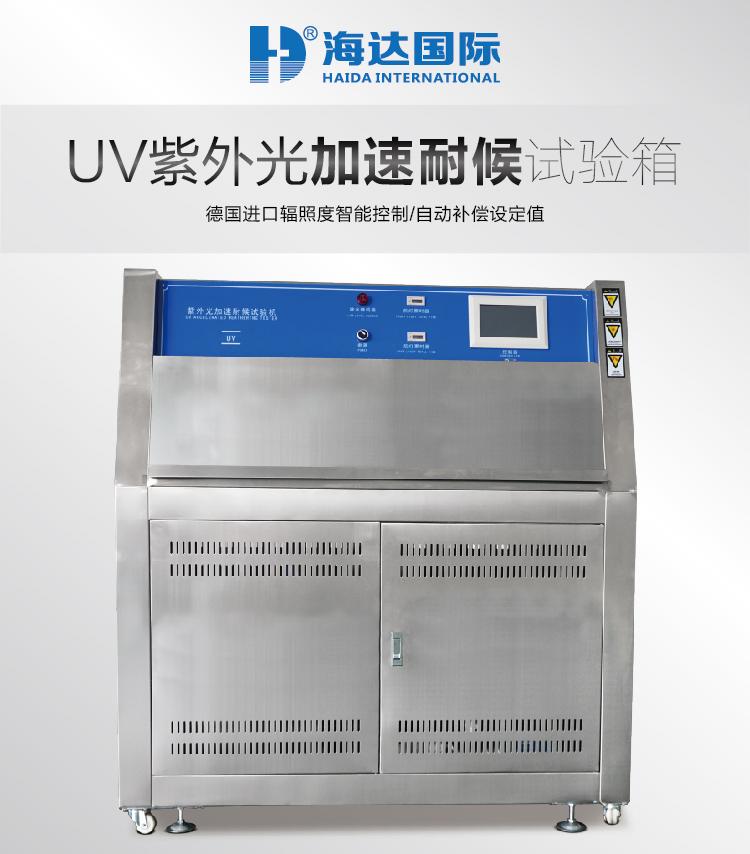 HD-E802紫外光加速耐候試驗箱-01.jpg