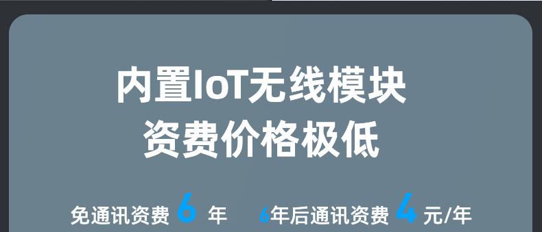 捷先小口径-NB-IoT-PC端_04.jpg