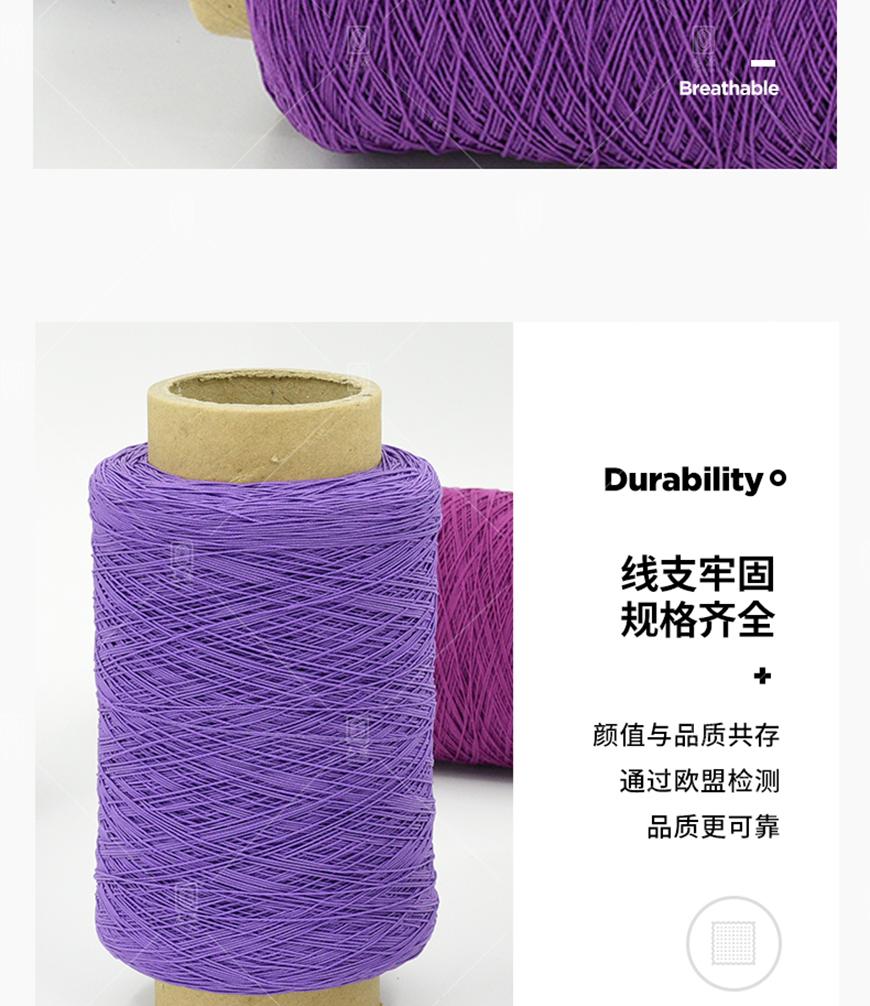 840D-140D-氨纶锦纶橡筋线-_04.jpg